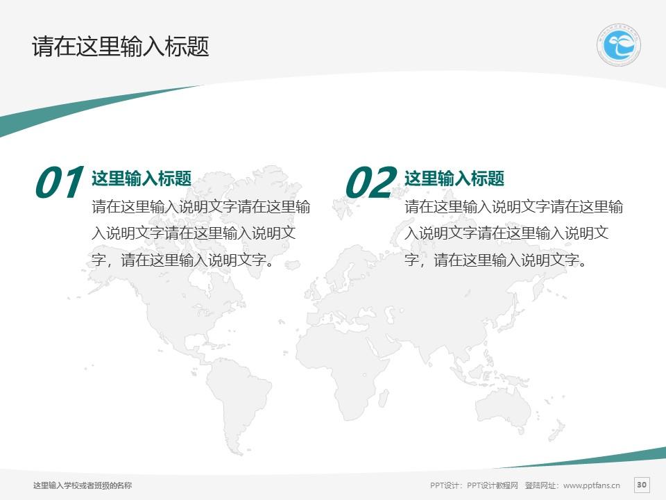 郑州幼儿师范高等专科学校PPT模板下载_幻灯片预览图10