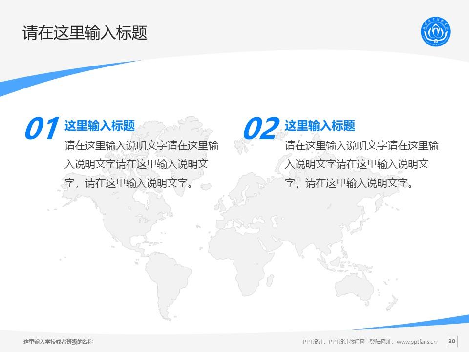 湘潭职业技术学院PPT模板下载_幻灯片预览图30