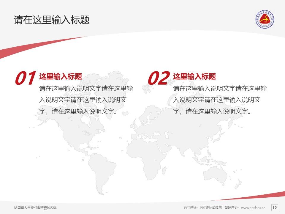 湖南商务职业技术学院PPT模板下载_幻灯片预览图30