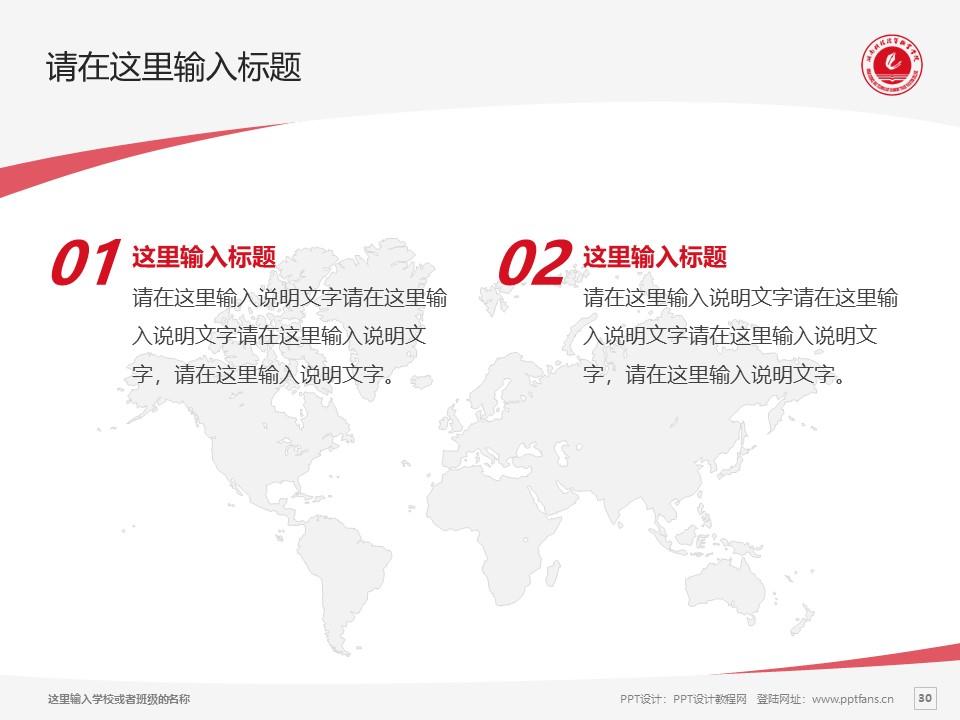湖南科技经贸职业学院PPT模板下载_幻灯片预览图30