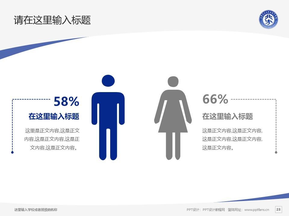内蒙古北方职业技术学院PPT模板下载_幻灯片预览图23