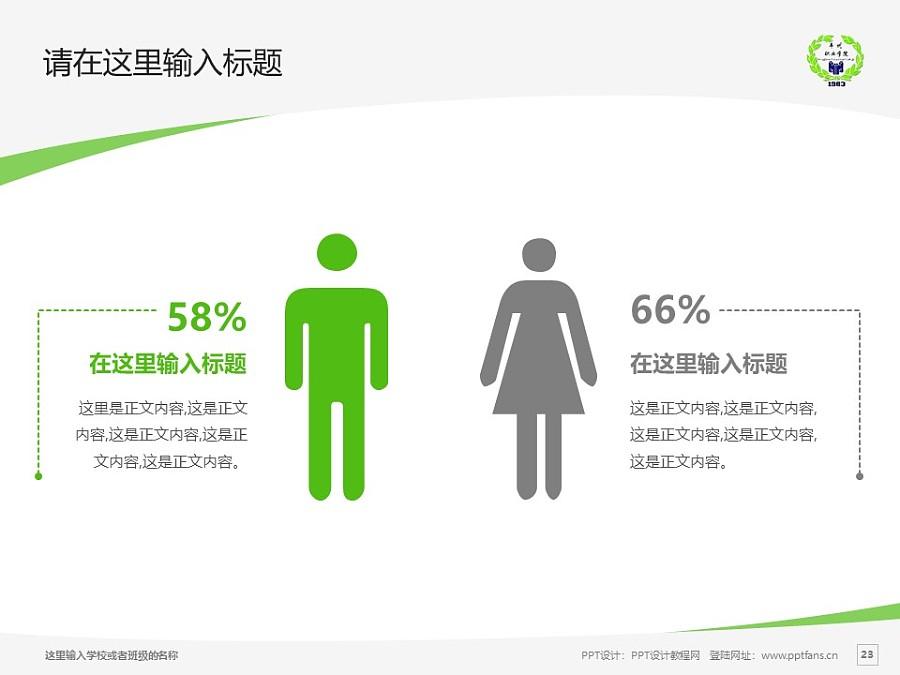 内蒙古丰州职业学院PPT模板下载_幻灯片预览图23