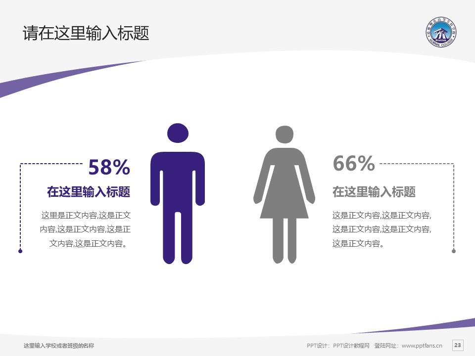 桂林师范高等专科学校PPT模板下载_幻灯片预览图23