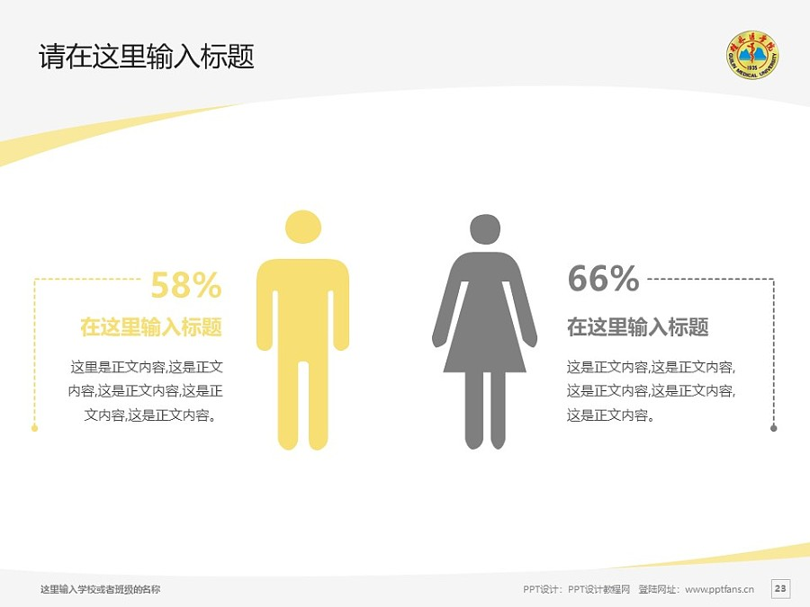 桂林医学院PPT模板下载_幻灯片预览图23