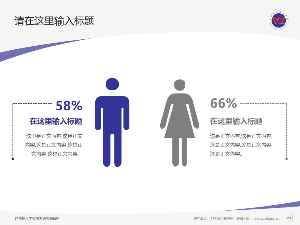 益阳职业技术学院PPT模板下载_幻灯片预览图23