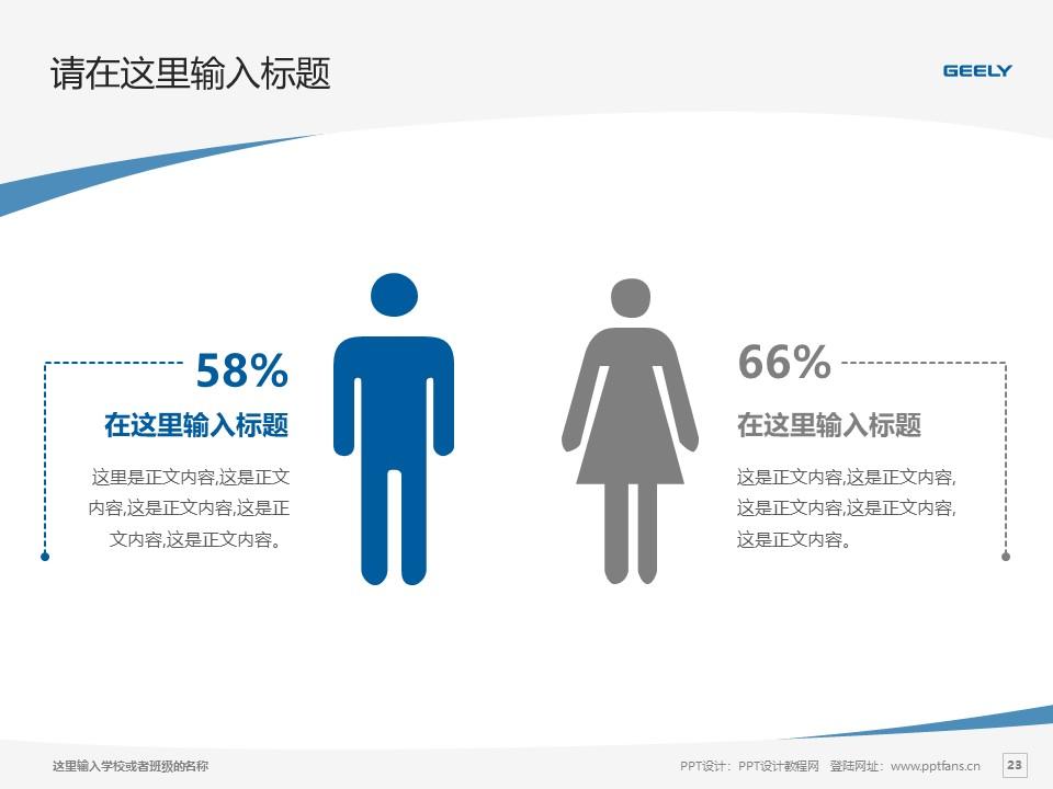 湖南吉利汽车职业技术学院PPT模板下载_幻灯片预览图23