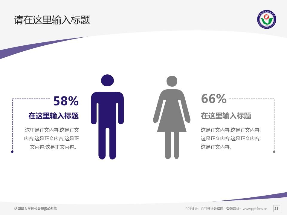 郑州理工职业学院PPT模板下载_幻灯片预览图23