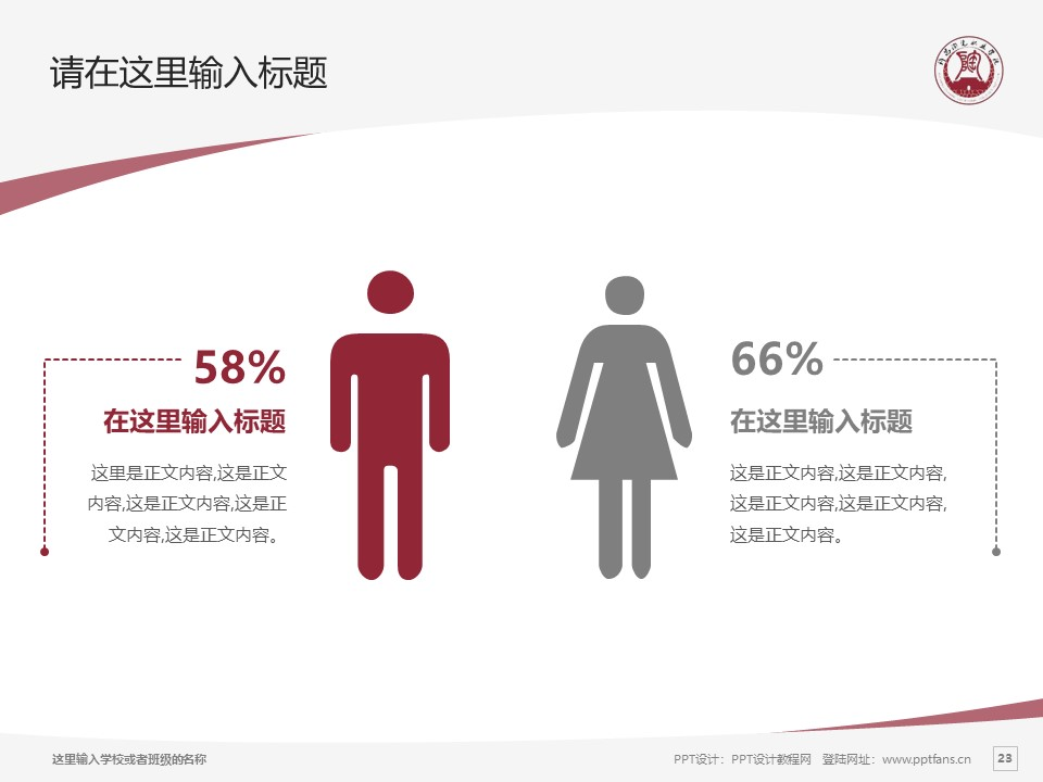 许昌陶瓷职业学院PPT模板下载_幻灯片预览图23