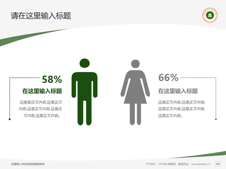 河南建筑职业技术学院PPT模板下载_幻灯片预览图23