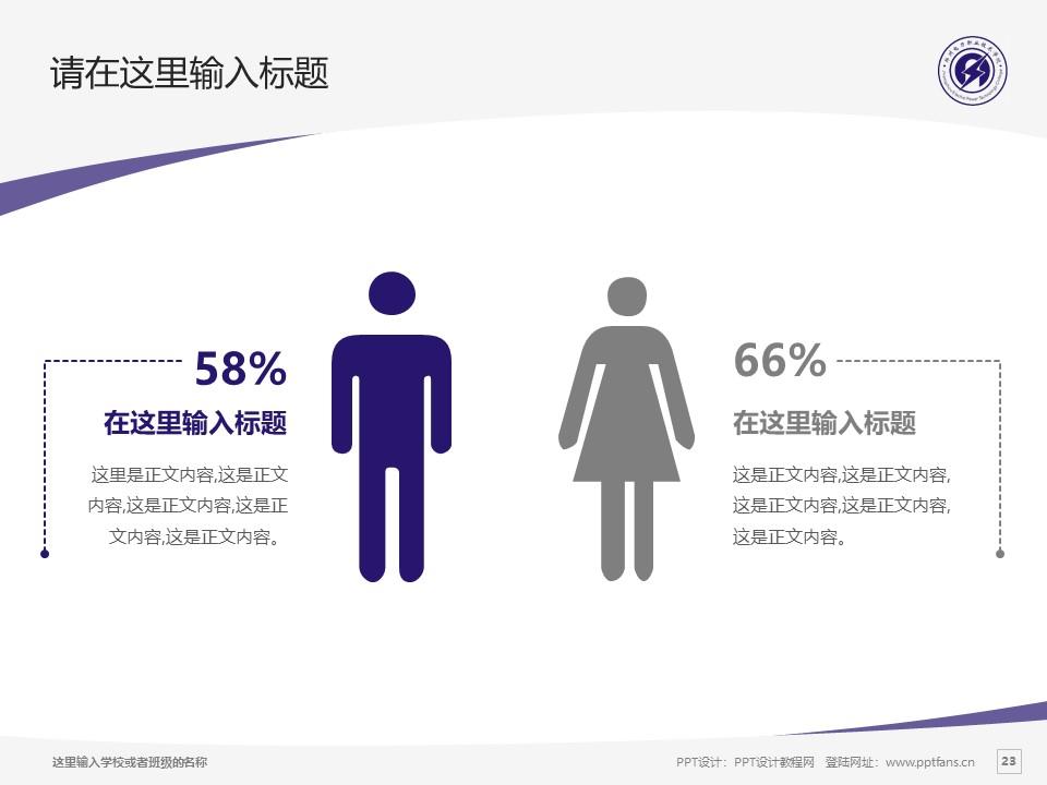 郑州电力职业技术学院PPT模板下载_幻灯片预览图23