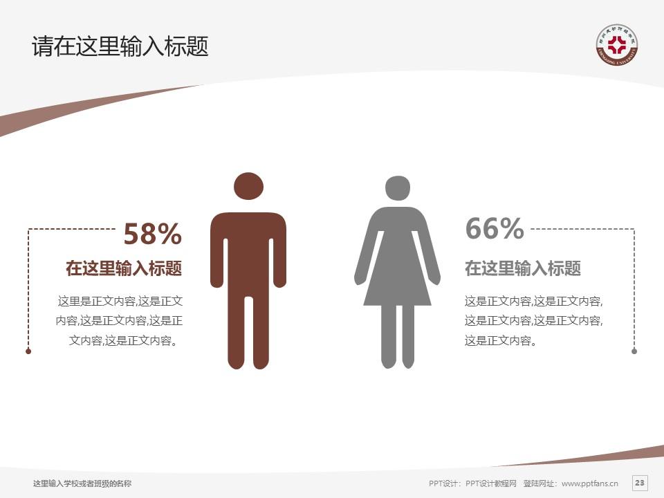 郑州成功财经学院PPT模板下载_幻灯片预览图23