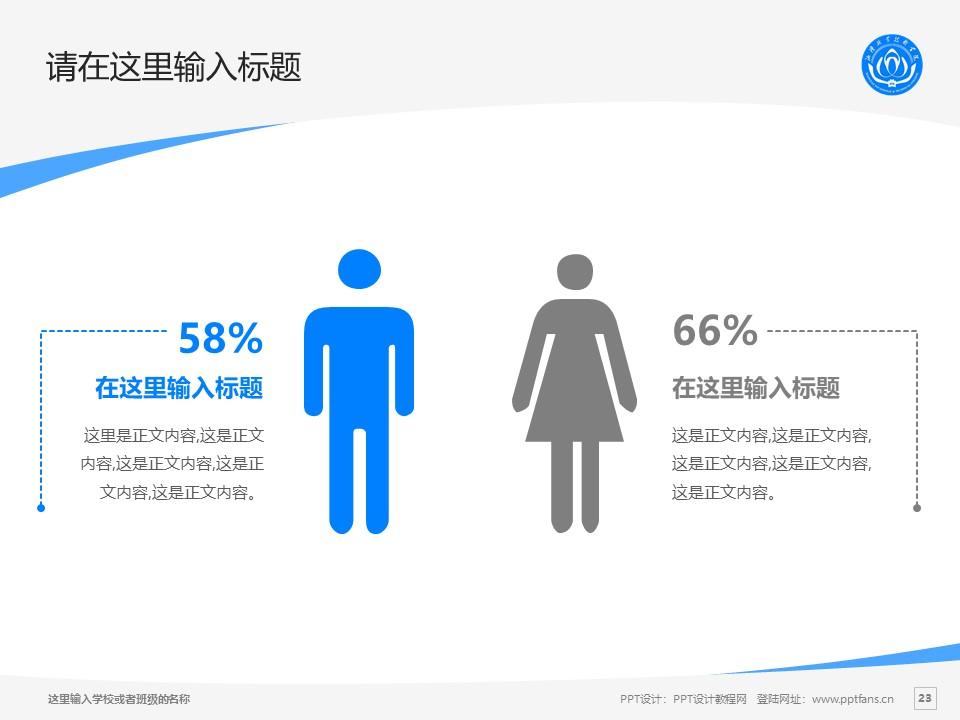 湘潭职业技术学院PPT模板下载_幻灯片预览图23