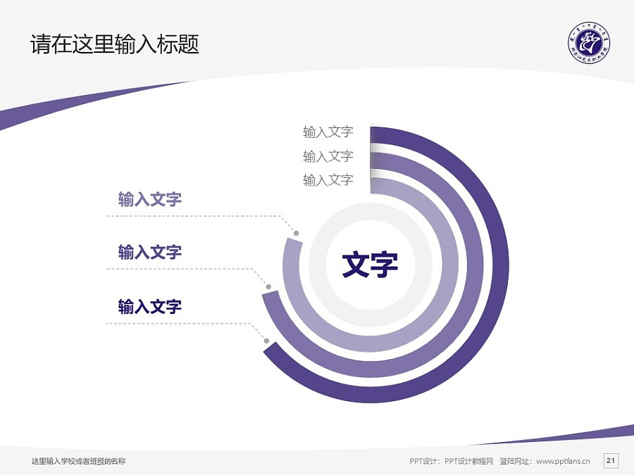 科尔沁艺术职业学院PPT模板下载_幻灯片预览图21