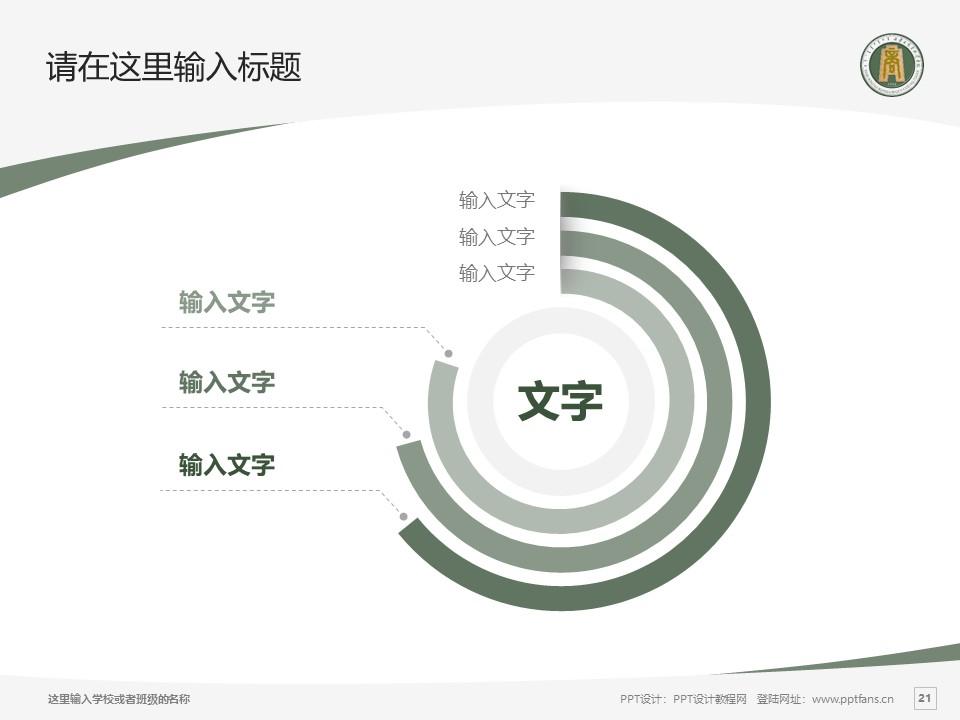 内蒙古商贸职业学院PPT模板下载_幻灯片预览图21