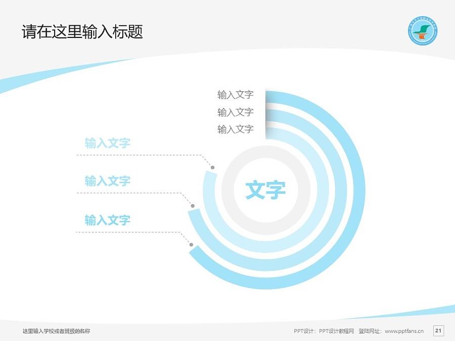 广西生态工程职业技术学院PPT模板下载_幻灯片预览图21