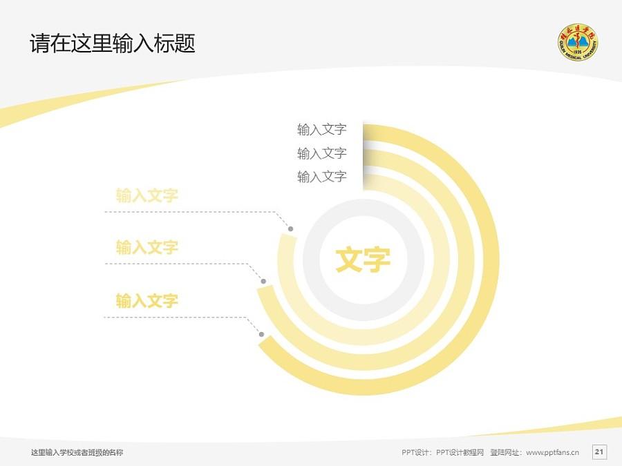 桂林医学院PPT模板下载_幻灯片预览图21