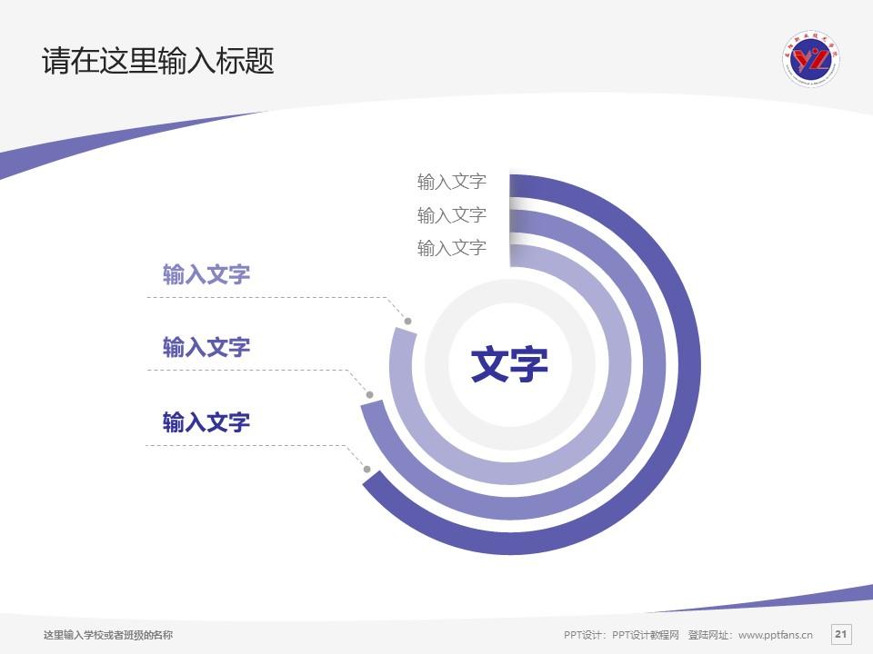 益阳职业技术学院PPT模板下载_幻灯片预览图21