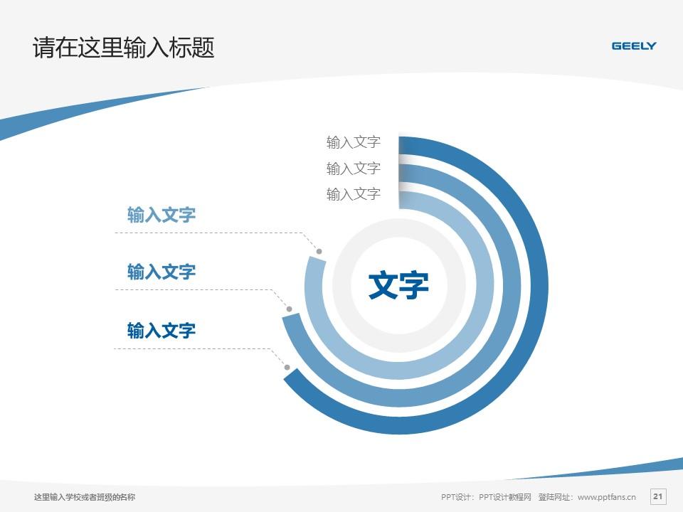 湖南吉利汽车职业技术学院PPT模板下载_幻灯片预览图21