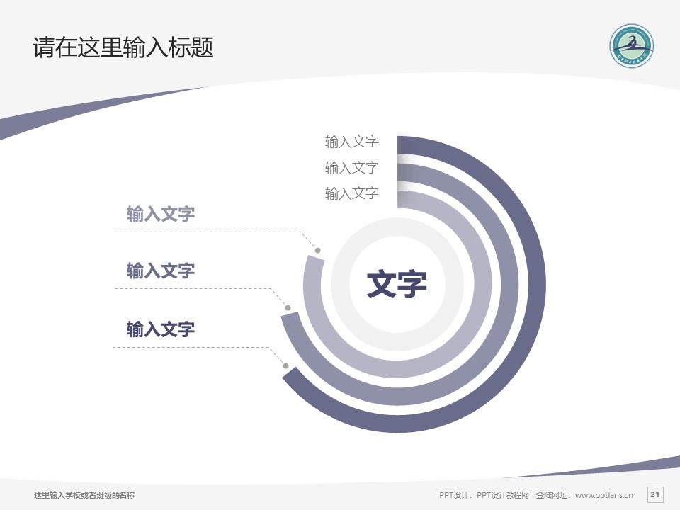 新乡职业技术学院PPT模板下载_幻灯片预览图21