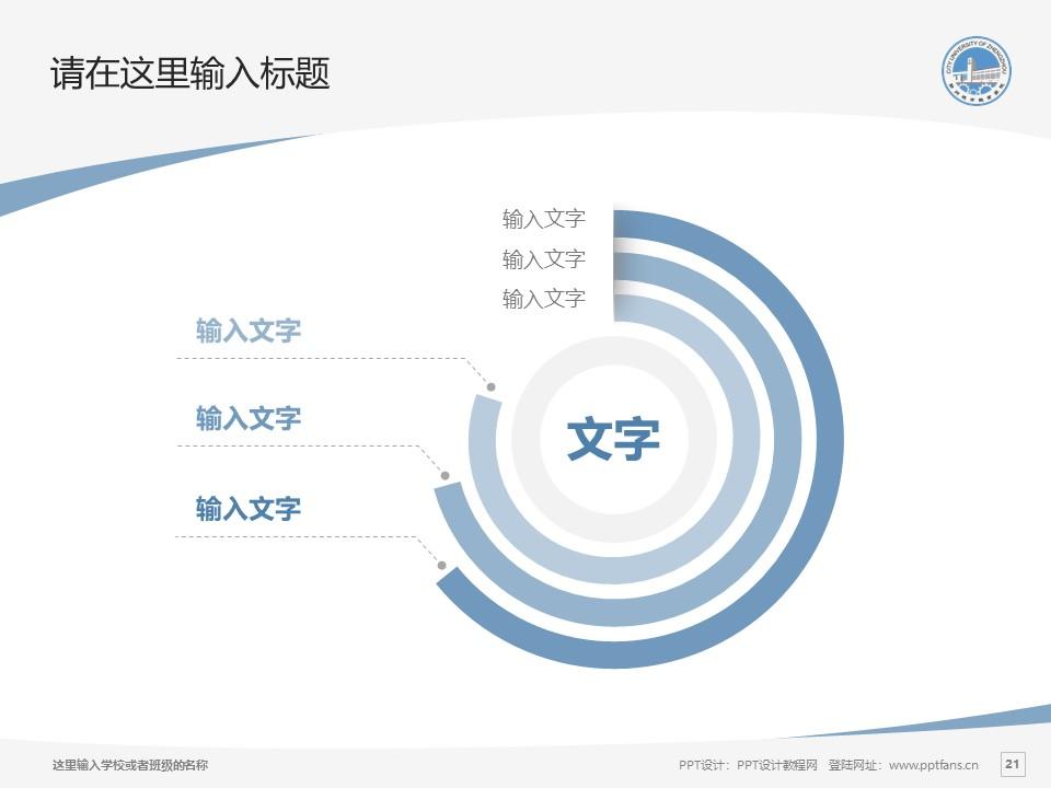 郑州城市职业学院PPT模板下载_幻灯片预览图21