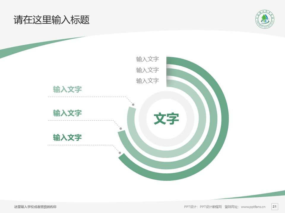河南林业职业学院PPT模板下载_幻灯片预览图42