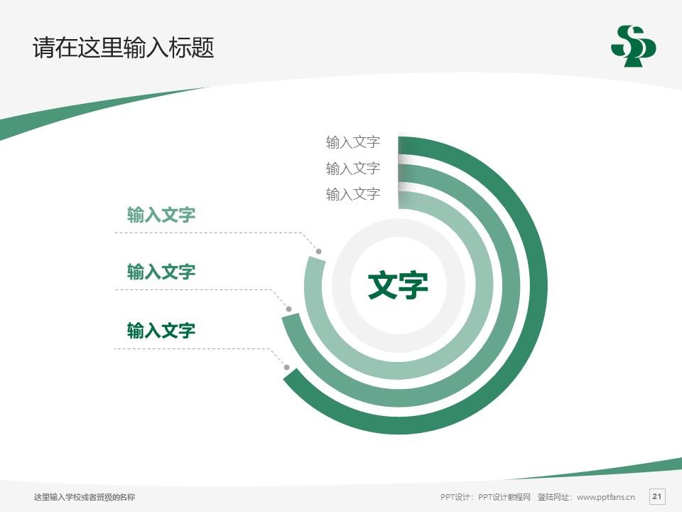 三门峡职业技术学院PPT模板下载_幻灯片预览图21