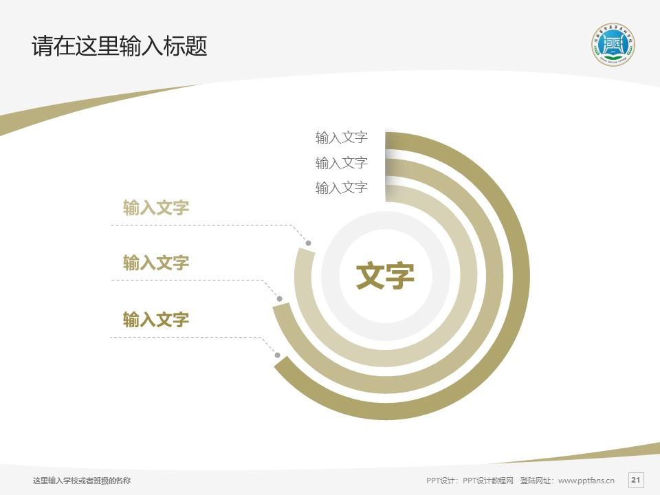河南医学高等专科学校PPT模板下载_幻灯片预览图21