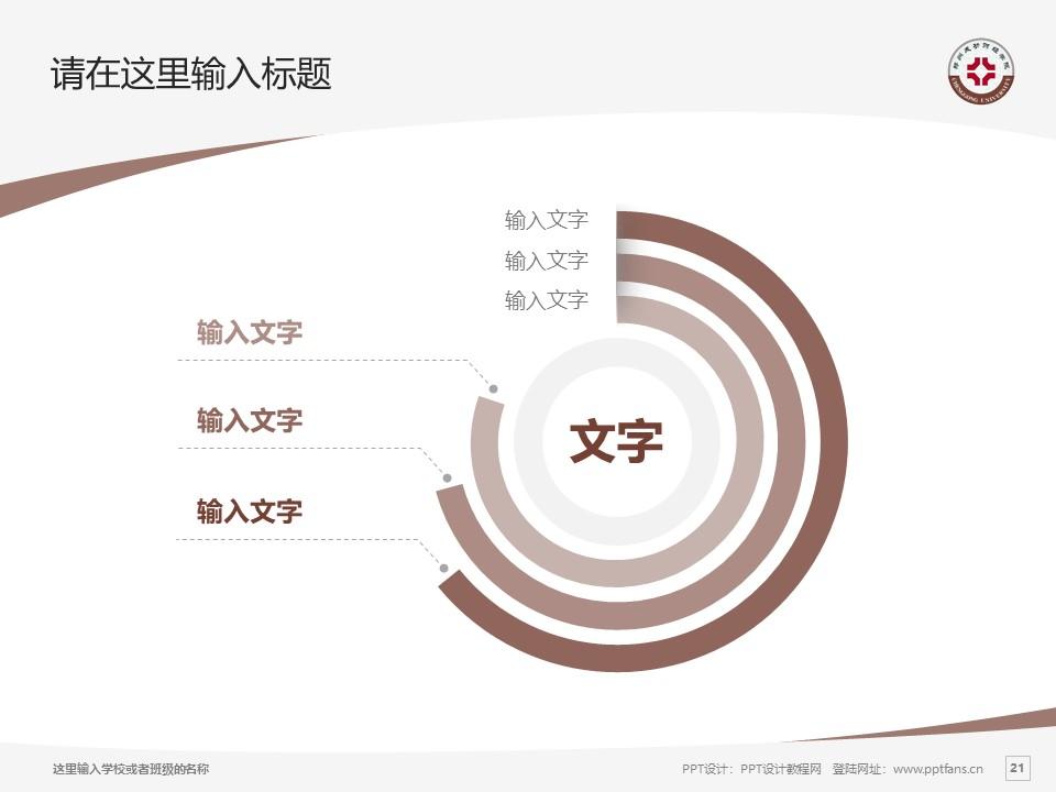 郑州成功财经学院PPT模板下载_幻灯片预览图21