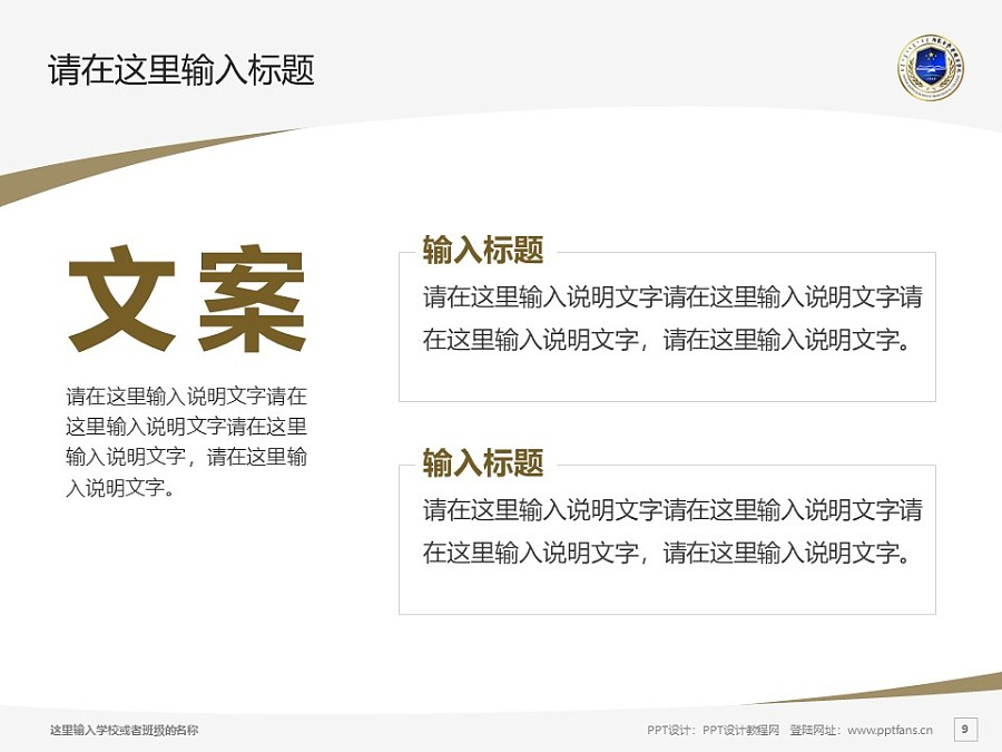 内蒙古警察职业学院PPT模板下载_幻灯片预览图9