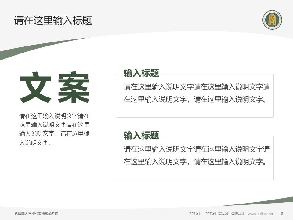 内蒙古商贸职业学院PPT模板下载_幻灯片预览图9