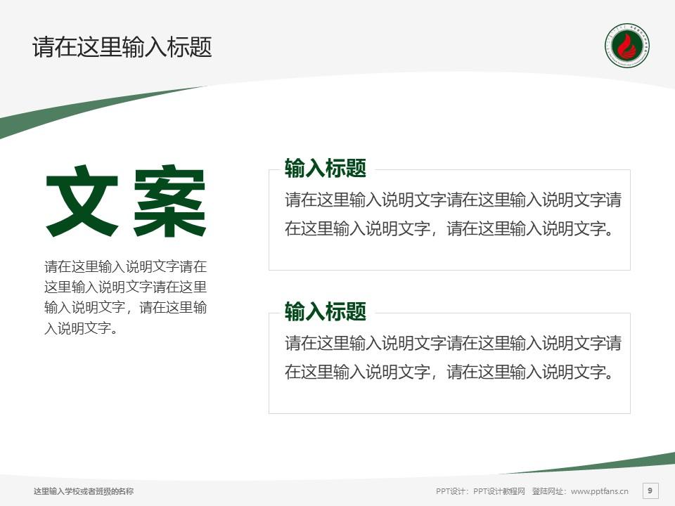 内蒙古化工职业学院PPT模板下载_幻灯片预览图9