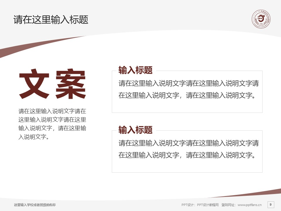 内蒙古经贸外语职业学院PPT模板下载_幻灯片预览图9
