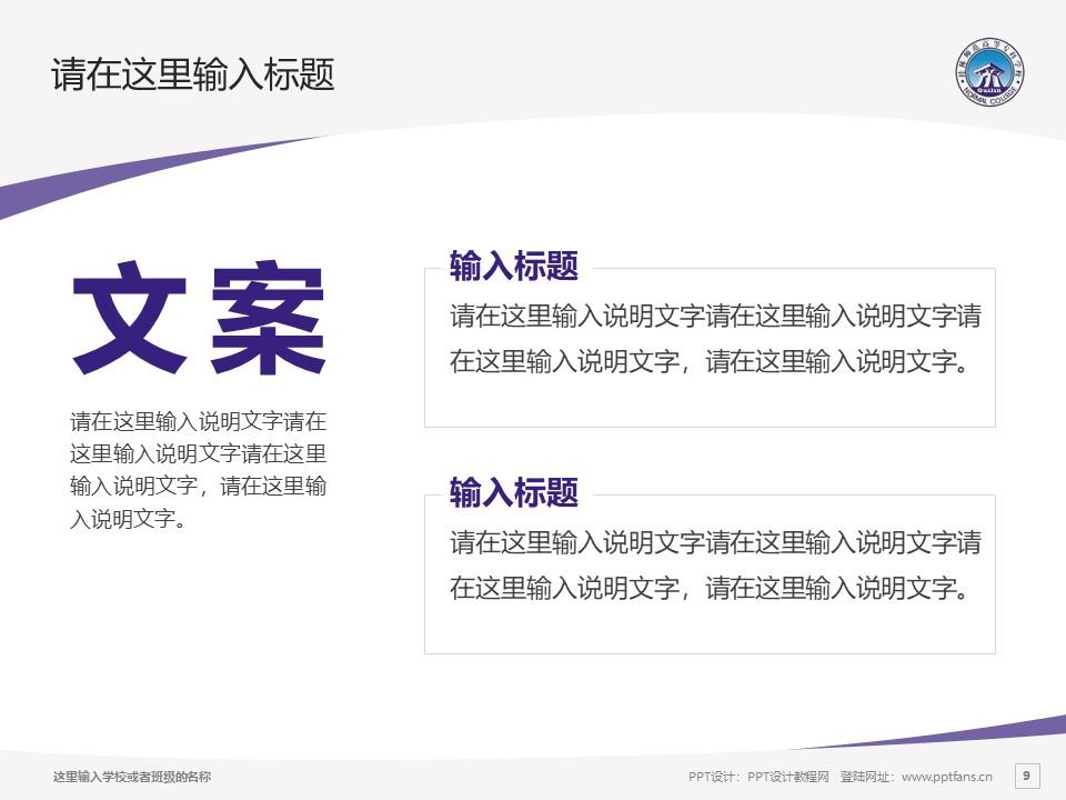 桂林师范高等专科学校PPT模板下载_幻灯片预览图9