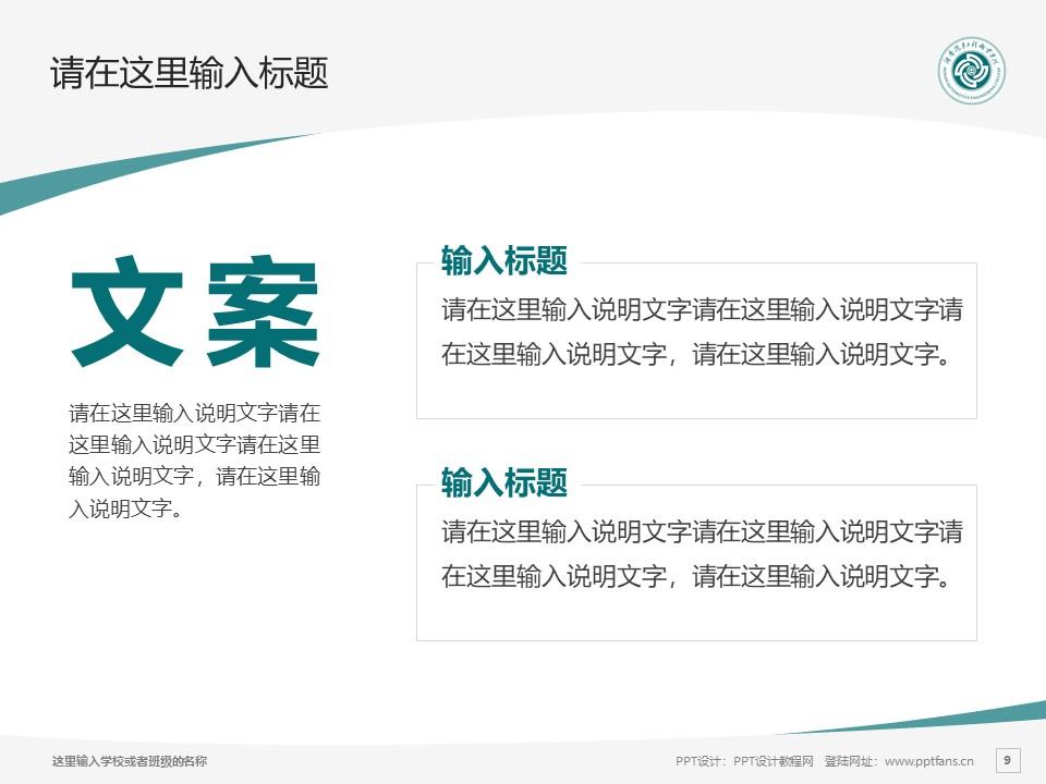 株洲职业技术学院PPT模板下载_幻灯片预览图9