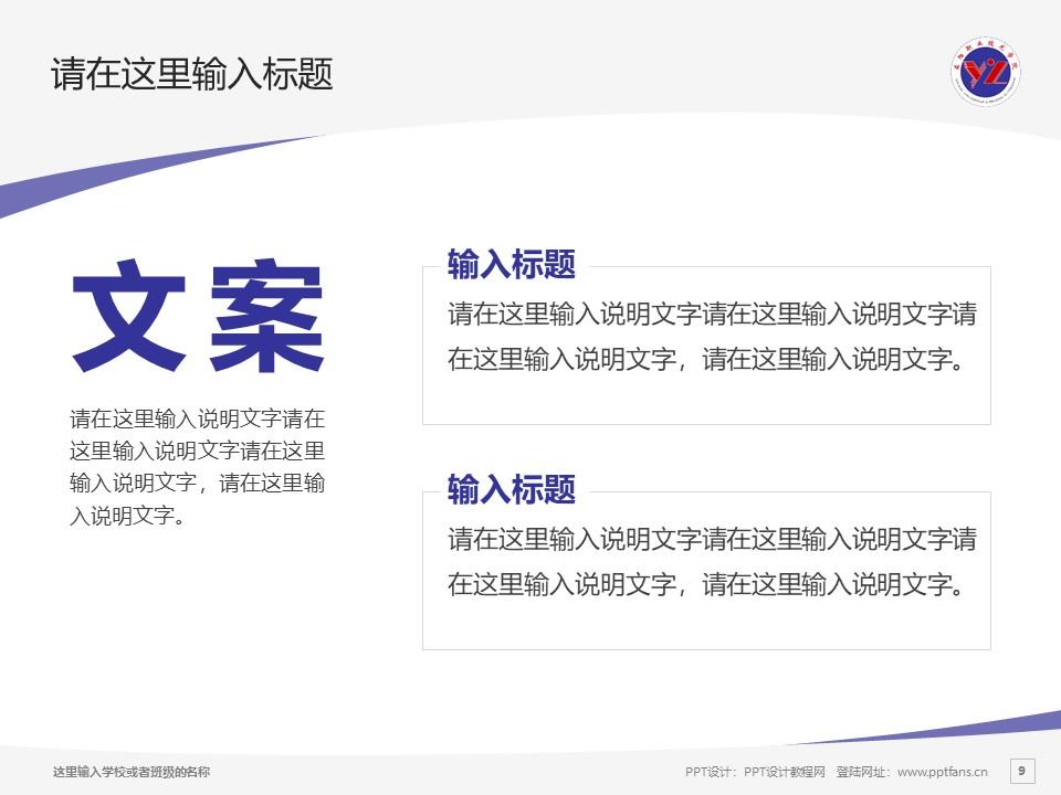 益阳职业技术学院PPT模板下载_幻灯片预览图9