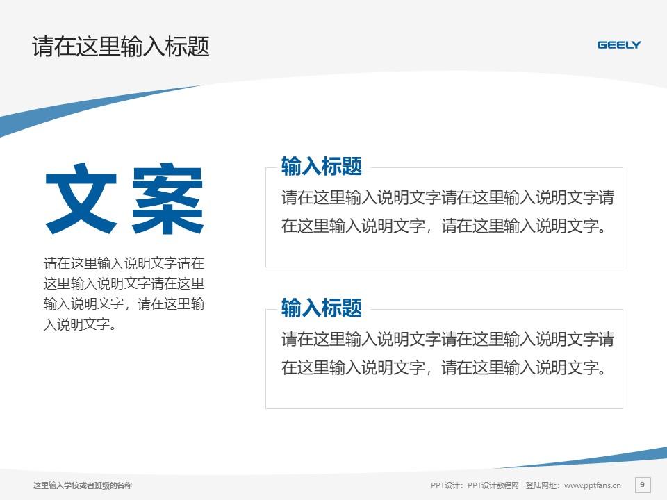 湖南吉利汽车职业技术学院PPT模板下载_幻灯片预览图9