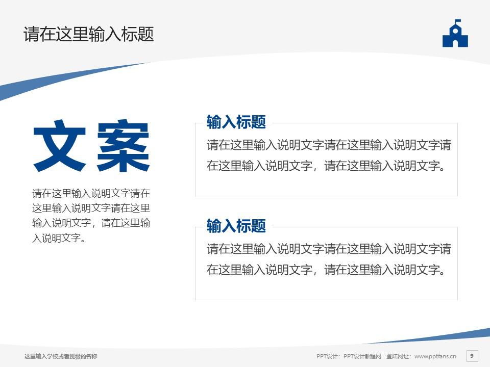 株洲师范高等专科学校PPT模板下载_幻灯片预览图9