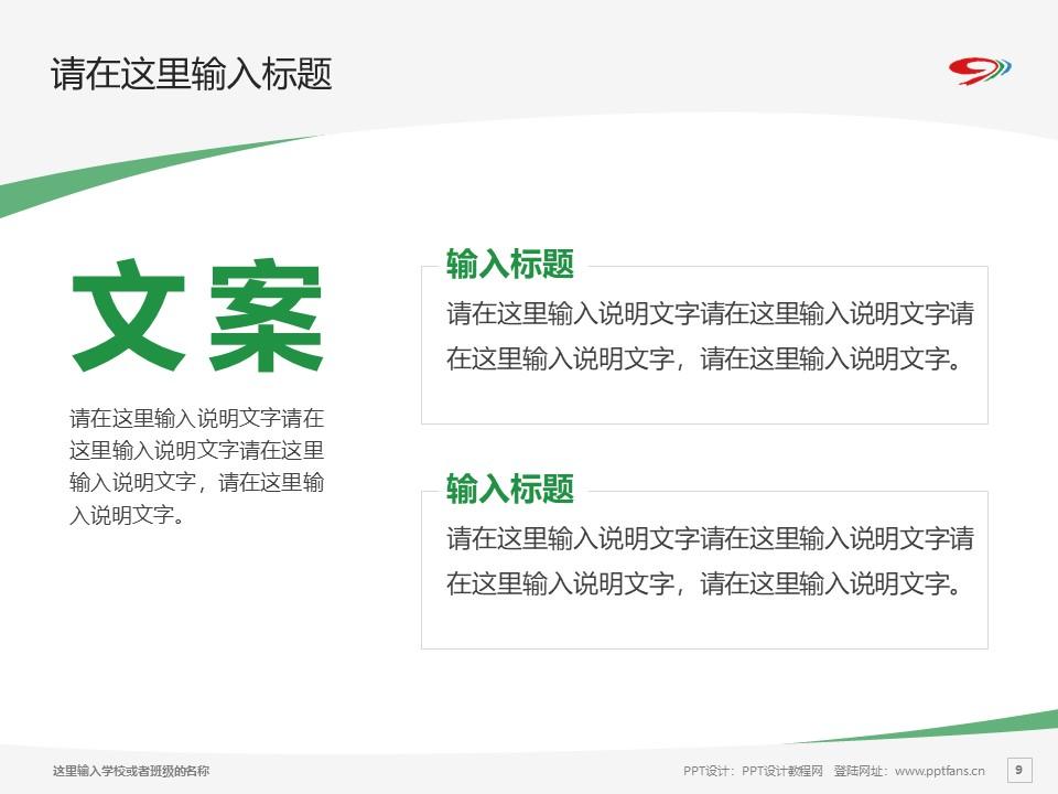 四川管理职业学院PPT模板下载_幻灯片预览图9