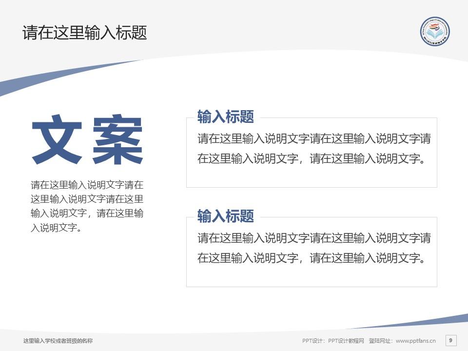四川文化传媒职业学院PPT模板下载_幻灯片预览图9