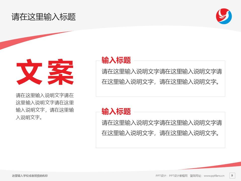 南阳职业学院PPT模板下载_幻灯片预览图9