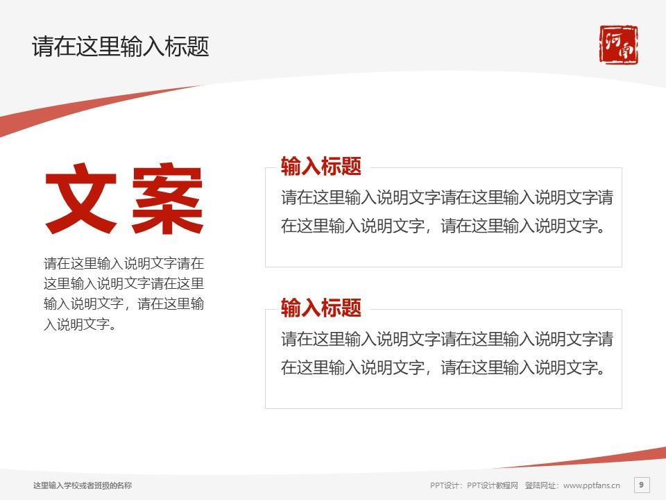 河南艺术职业学院PPT模板下载_幻灯片预览图9