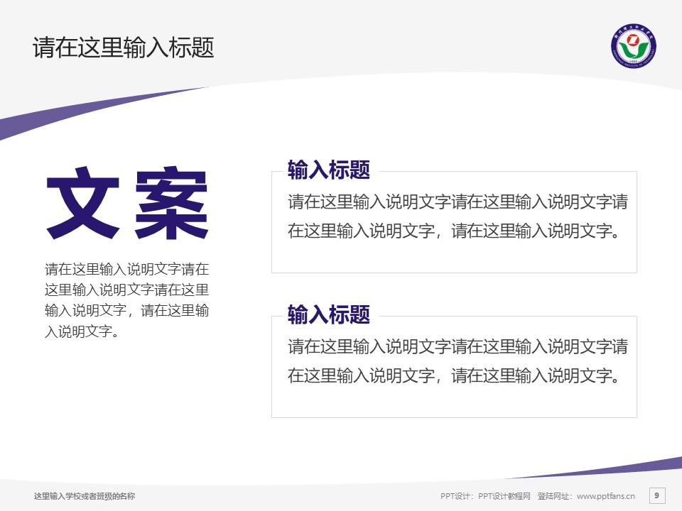 郑州理工职业学院PPT模板下载_幻灯片预览图9