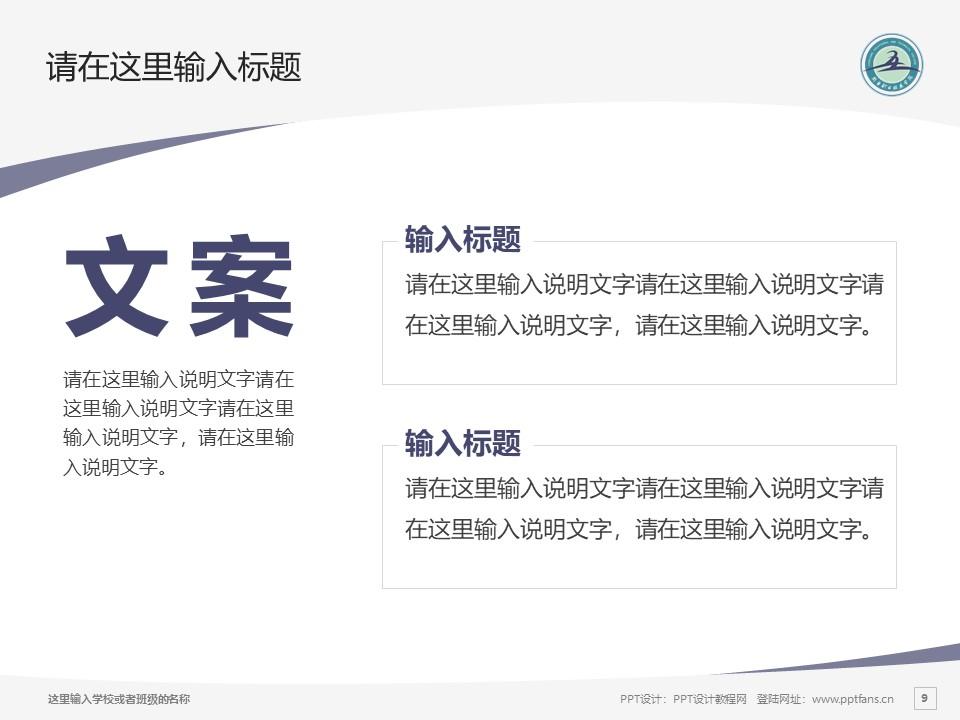 新乡职业技术学院PPT模板下载_幻灯片预览图9