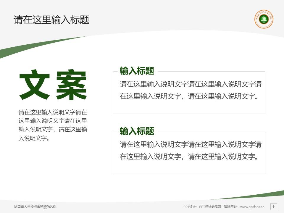 河南建筑职业技术学院PPT模板下载_幻灯片预览图9