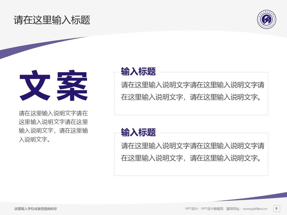 郑州电力职业技术学院PPT模板下载_幻灯片预览图9