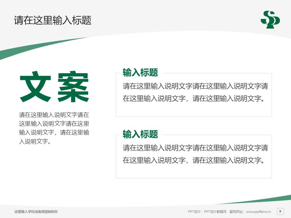 三门峡职业技术学院PPT模板下载_幻灯片预览图9