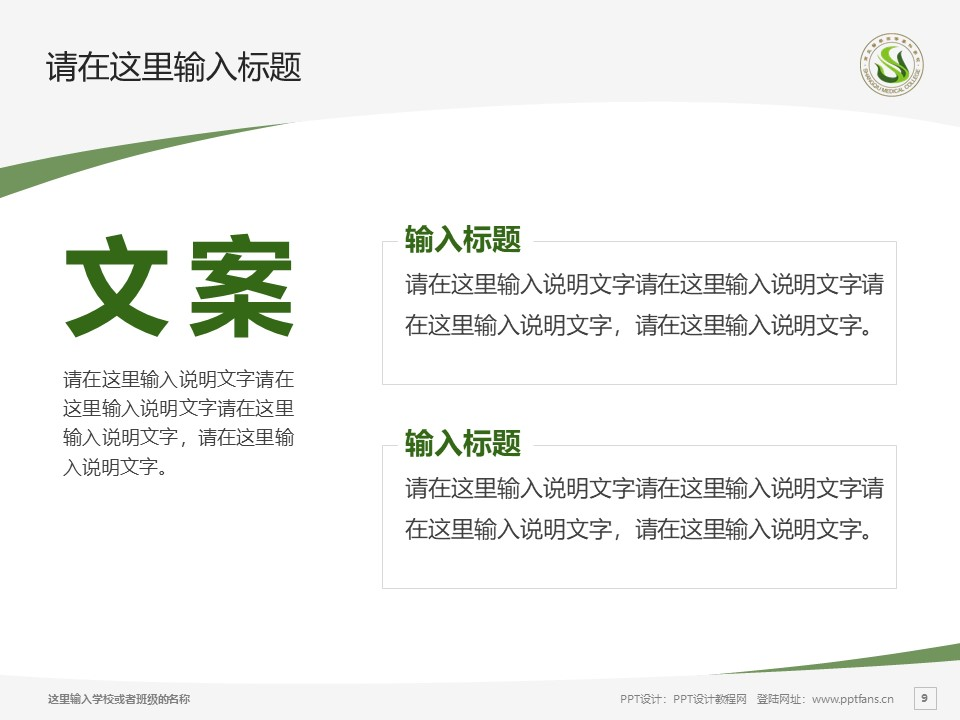 商丘医学高等专科学校PPT模板下载_幻灯片预览图9