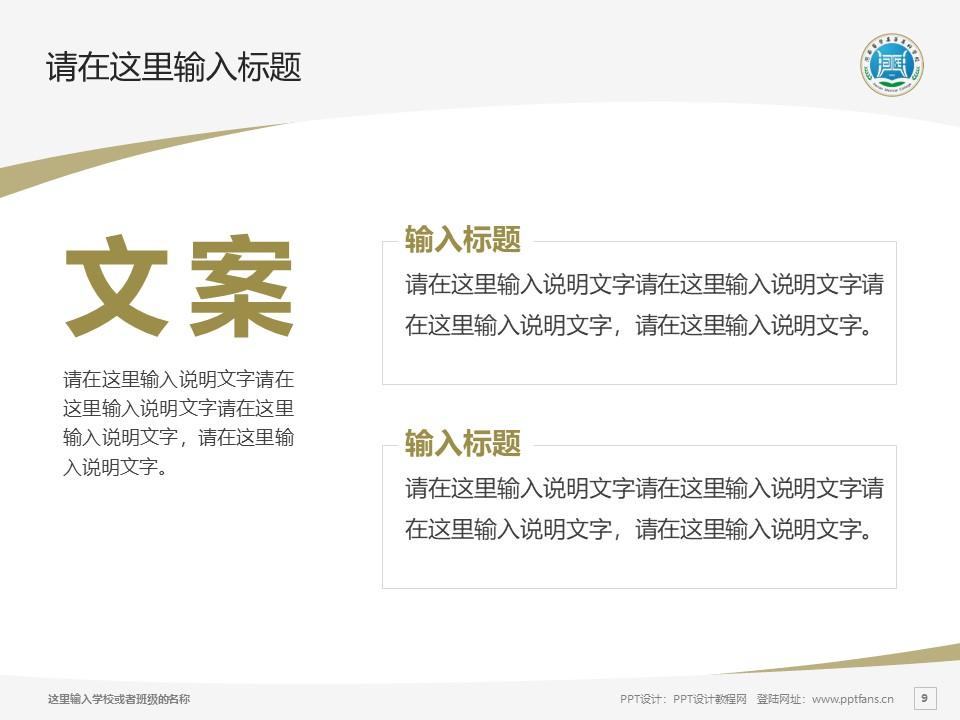 河南医学高等专科学校PPT模板下载_幻灯片预览图9