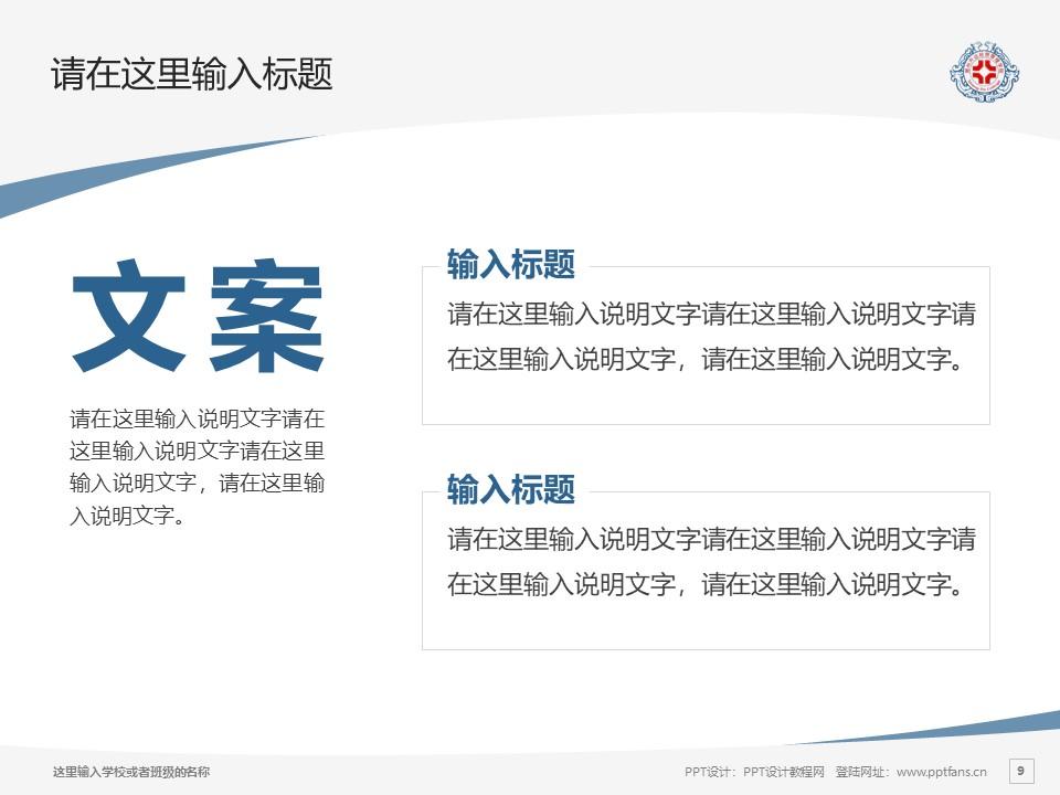 郑州升达经贸管理学院PPT模板下载_幻灯片预览图9