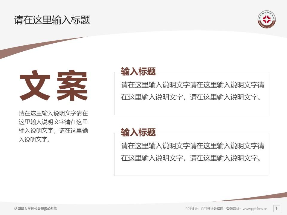 郑州成功财经学院PPT模板下载_幻灯片预览图9